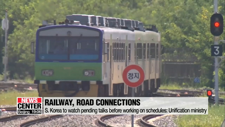 S. Korea to watch pending talks before working on N. Korea road, railway connections