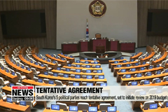 South Korea's 5 political parties reach tentative agreement, set to initiate review on 2019 budget proposal