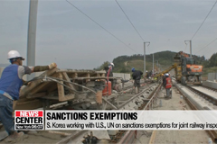 S. Korea working with U.S., UN on sanctions exemptions for joint railway inspections with N. Korea