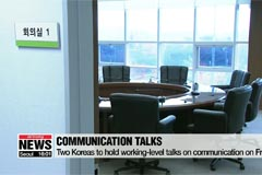 Two Koreas to hold working-level talks on communication