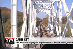 Two Koreas to begin joint inspections of N. Korean railways this Friday