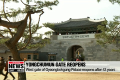 Gyeonbokgung's west gate, Yongchumun reopens after 43 years of closure