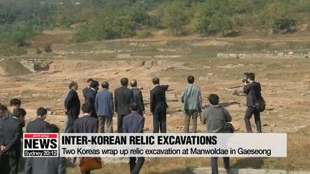 Two Koreas conclude joint excavation of relics at Manwoldae site