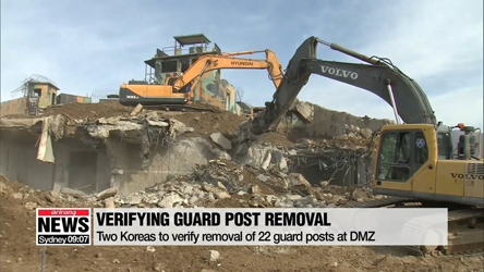 Two Koreas to verify removal of guard posts at DMZ