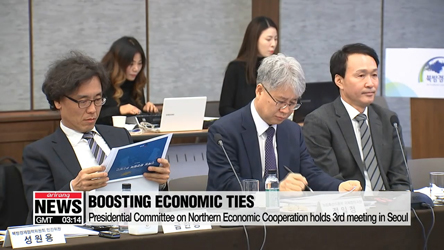 Presidential Committee on Northern Economic Cooperation  holds 3rd meeting in Seoul