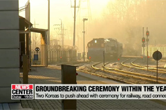 Two Koreas planning to hold groundbreaking ceremony for railways and roads within the year