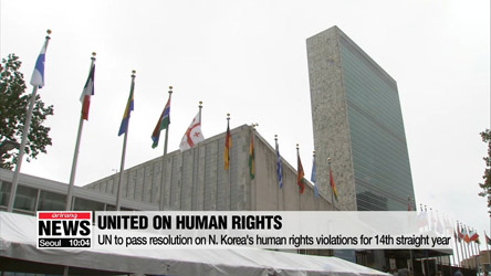 UN to pass resolution on N. Korea's human rights violations for 14th straight year