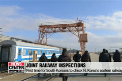 Two Koreas wrap up joint inspections of North Korean and cross-border railways