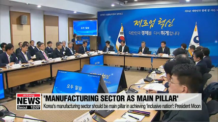 Korea's manufacturing sector should be main pillar in ultimately realizing 'inclusive growth': President Moon