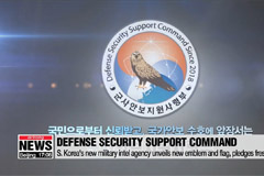 Marking 100 days since its establishment, S. Korea's military intel body DSSC pledges fresh start