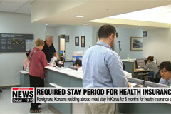 Length of stay required for foreigners, Koreans residing abroad to be eligible for health insurance extended to six months