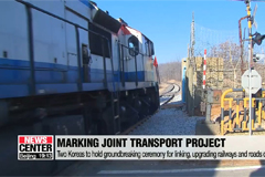 Two Koreas to hold ceremony on Wed. in North Korea to mark joint transport project