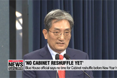 Blue House official says no time for Cabinet reshuffle before Lunar New Year holiday
