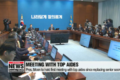 Pres. Moon to hold first meeting with top aides since replacing senior secretaries