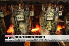 Korea to be heavily affected by EU safeguards on imported steel