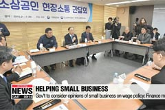 Gov't to consider opinions of small business on wage policy: Finance minister
