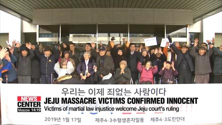 Jeju April 3 victims confirmed innocent 70 years after incident