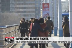U.S. to expand its spending on improving North Korea's human rights issues