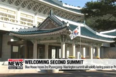 Blue House welcomes Pyeongyang and Washington's decision to hold second round of summit