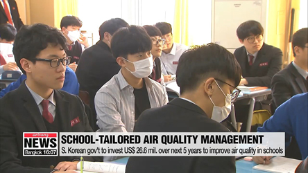 S. Korean government to invest US$ 26.6 mil. in developing fine dust management technology for schools
