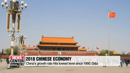 China posts lowest growth level in 28 years at 6.6% for 2018