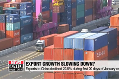 Trade ministry and KITA discuss support for local firms amid slowing export growth