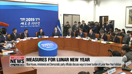 Blue House, ministerial and Democratic party officials discuss ways to lower burden of Lunar New Year holidays