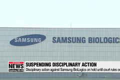 Court suspends watchdog's disciplinary action against Samsung BioLogics