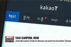 Joint discussion body launched to discuss car pool row