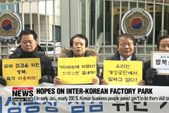Seoul withholds approval of request to visit Gaeseong Industrial Complex and check assets