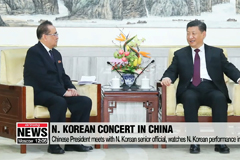 N. Korea and China strengthen ties ahead of second Pyeongyang-Washington summit through arts exchange