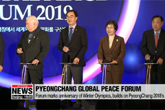 2019 PyeongChang Global Peace Forum serves as invitation to larger audience next year