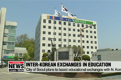 City of Seoul plans to boost educational exchanges with N. Korea