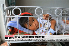 UNSC grants waivers for 2 French humanitarian organizations to bring items into N. Korea