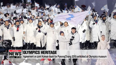 Agreement on two Koreas' joint teams, joint entrance at PyeongChang 2018 exhibited at Olympics museum