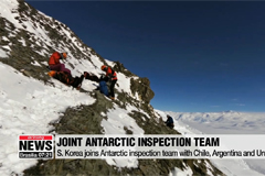 S. Korea joins Antarctic inspection team with Chile, Argentina and Uruguay