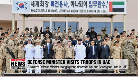 Defense Minister Jeong visits Ahk and Cheonghae units in UAE