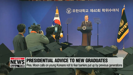 Pres. Moon calls on young Koreans to take on challenges