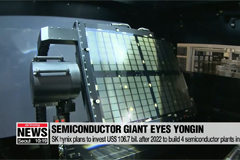 SK hynix plans to invest US$ 106.7 bil. after 2022 to build 4 semiconductor plants in Yongin