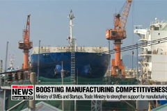 Ministry of SMEs and Startups, Trade Ministry to strengthen support for manufacturing sector