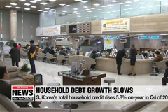 S. Korea's total household credit rises 5.8% on-year in Q4 of 2018