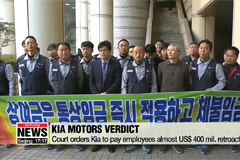 Court upholds a ruling in favor of employees in Kia Motors wage case trial