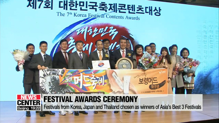 Korea Festival Contents Awards celebrates local festivals and recognizes their impact on tourism