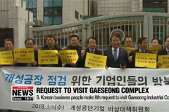 S. Korean business people make 8th request to visit Gaeseong Industrial Complex