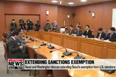 Seoul and Washington discuss extending Seoul's exemption from U.S. sanctions on Iran