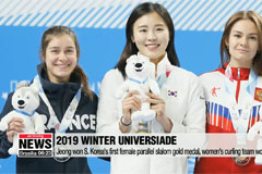 South Korea finishes 2nd in 2019 Winter Universiade
