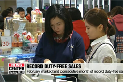 Sales at South Korean duty-free shops reached all-time high in February
