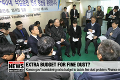 Korean gov't considering extra budget to tackle fine dust problem: Finance minister