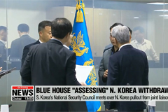 S. Korea's National Security Council meets over N. Korea pullout from joint liaison office