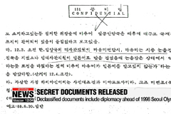 S. Korea releases classified diplomatic documents from 1988